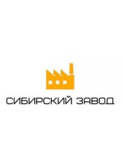 Сибирский завод - производитель