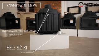 Каминная топка KAWMET W13 - 11 kW
