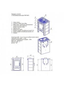 Печь-камин «Бавария» с плитой и теплообменником