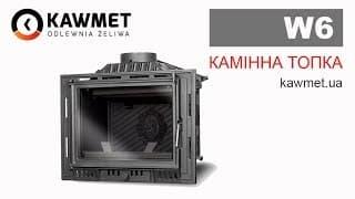 Каминная топка KAWMET W6 - 13.7 kW