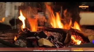 Современный камин OpenFire Candle на Телеканале Загородный