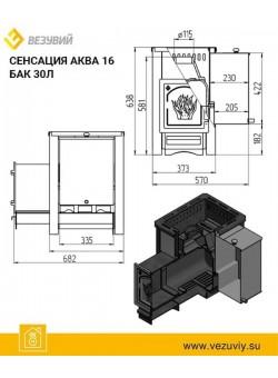 Печь Везувий Сенсация АКВА 16 (ДТ-4)