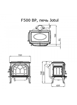 Чугунный камин Jotul F 500 ECO BP