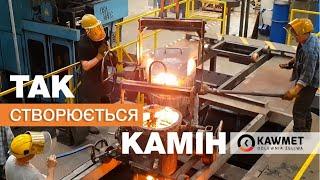 Процесс изготовления каминной топки KAWMET W16