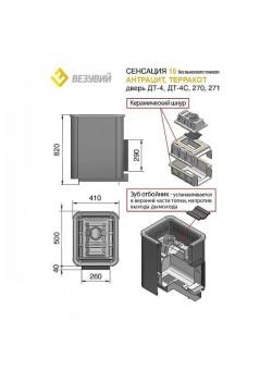 Печь Везувий Сенсация 16 Антрацит (ДТ-4) б/в