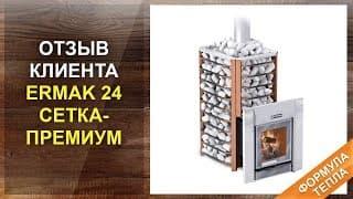 Отзыв о банной печи ERMAK 24 СЕТКА-ПРЕМИУМ   Часть 1