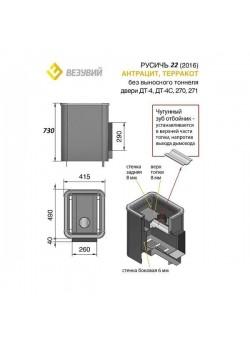 Печь Везувий Русичъ Антрацит 22 (ДТ-4) б/в