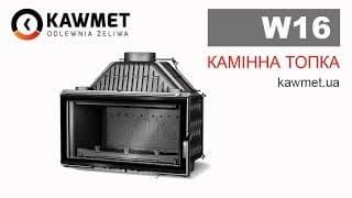 Каминная топка KAWMET W16 PB