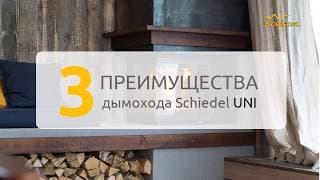 3 преимущества керамического дымохода Schiedel UNI (Шидель УНИ)