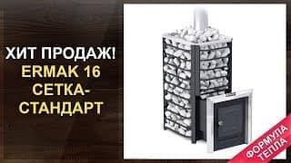 ХИТ продаж 2018. Банная печь ERMAK 16 СЕТКА-СТАНДАРТ