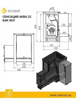Печь Везувий Сенсация АКВА 22 (ДТ-4)